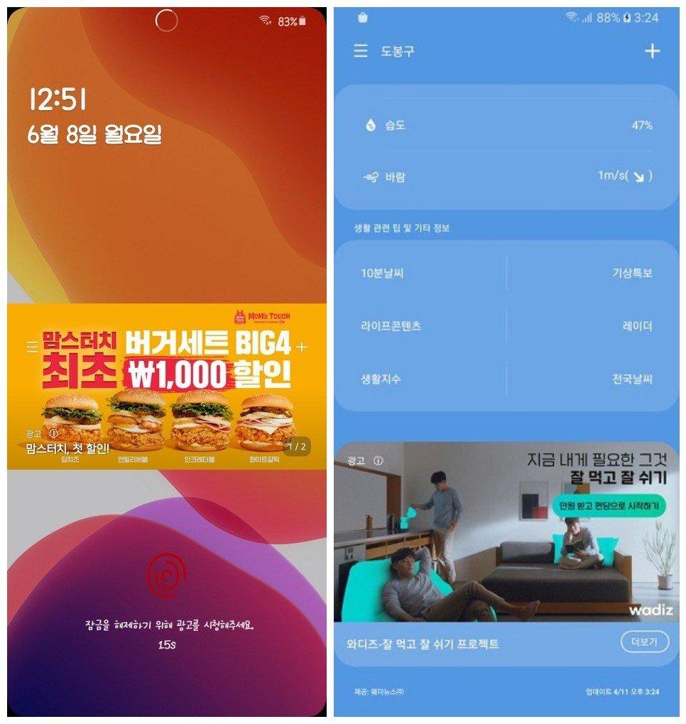 Samsung one ui 2.5 publicidade