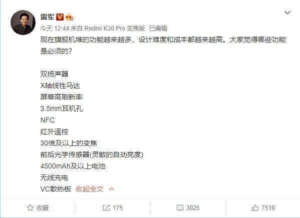 lei jun weibo xiaomi mi 10 pro plus